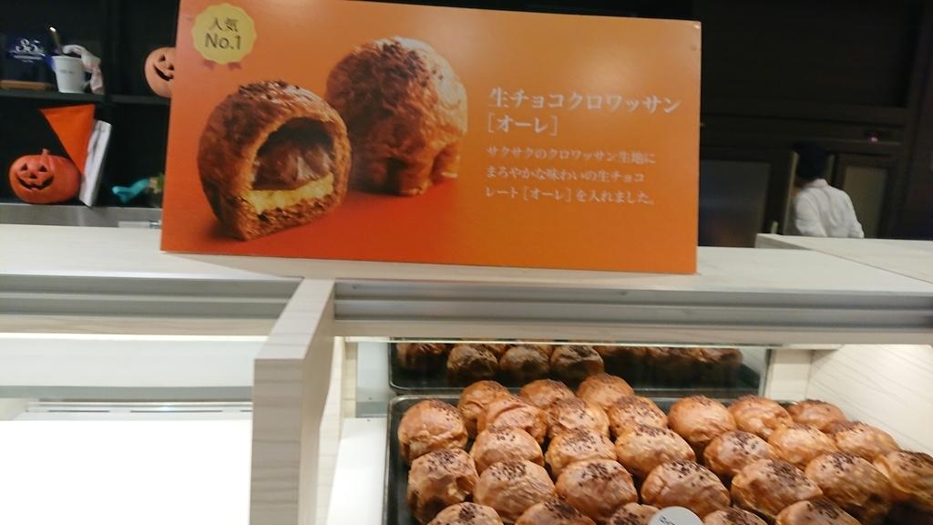 royce-bakery-shinchitose-airport