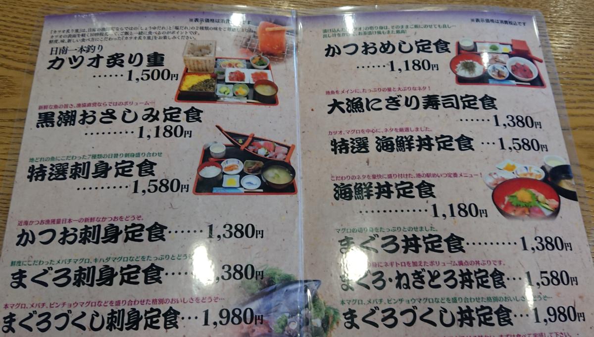 nichinan-maguro-restaurant-tsuna