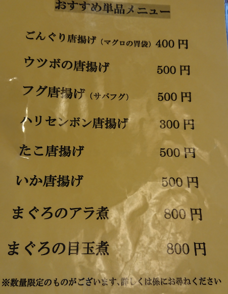 meitsu-menue-tanpin