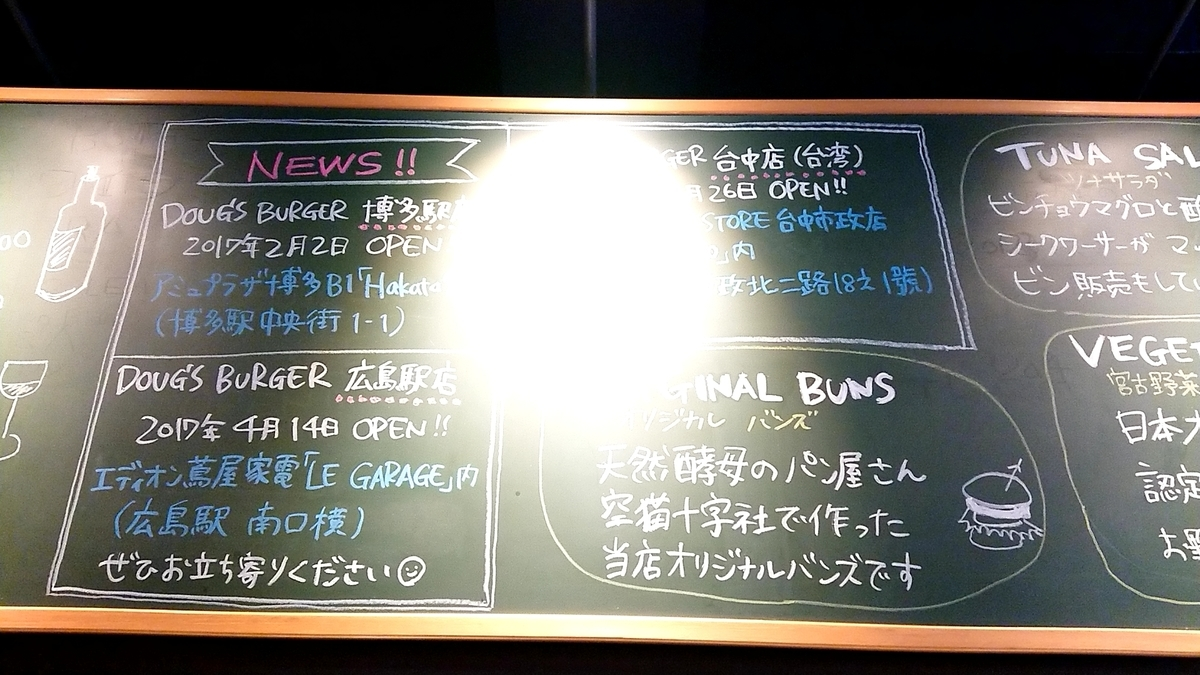 shop-list-dougu's-burger