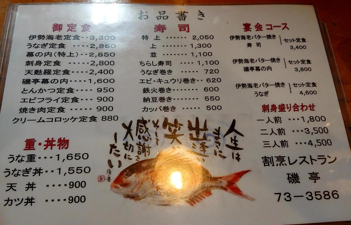 isute-menu-1