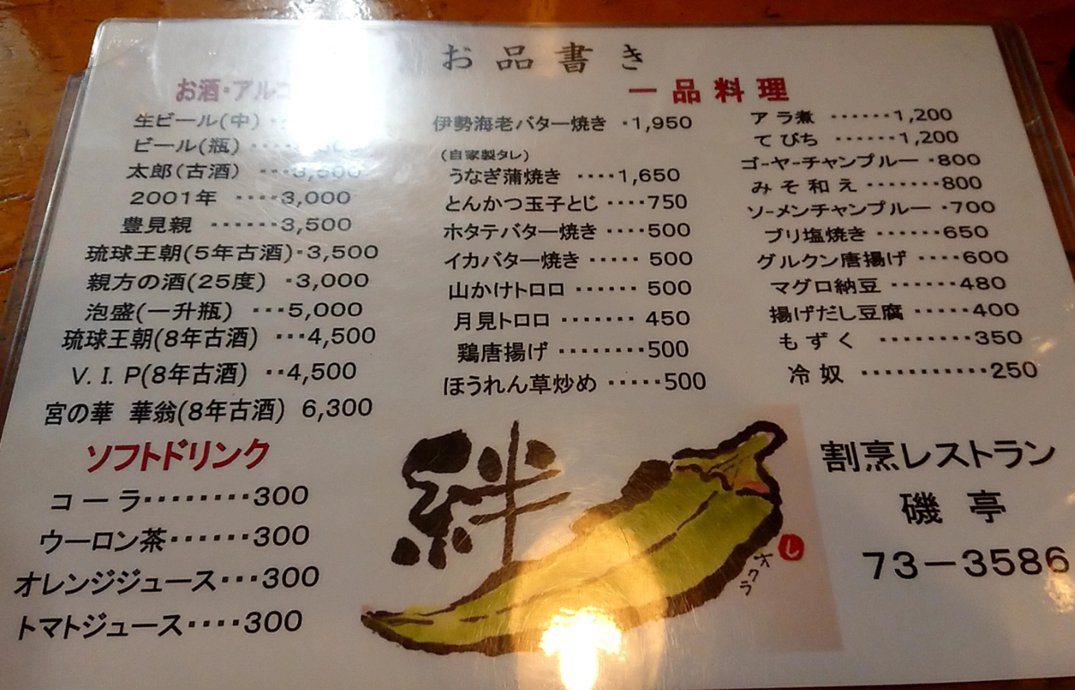 isote-food-and-drink-menu-miyakojima-restaurant