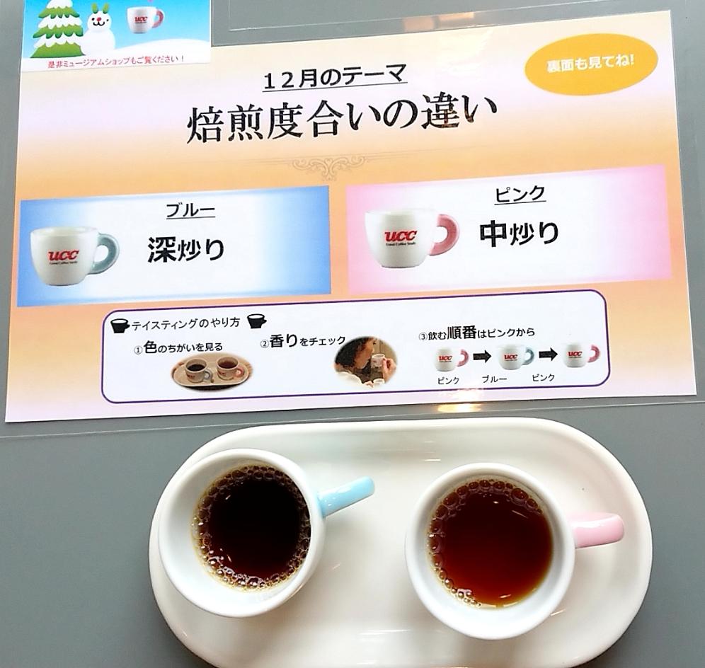 tasting-corner-kobe-ucc-museum