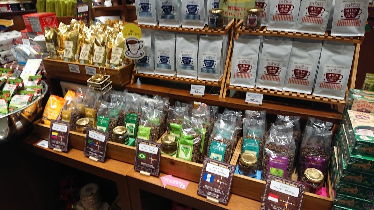 giftshop-cofee-beans