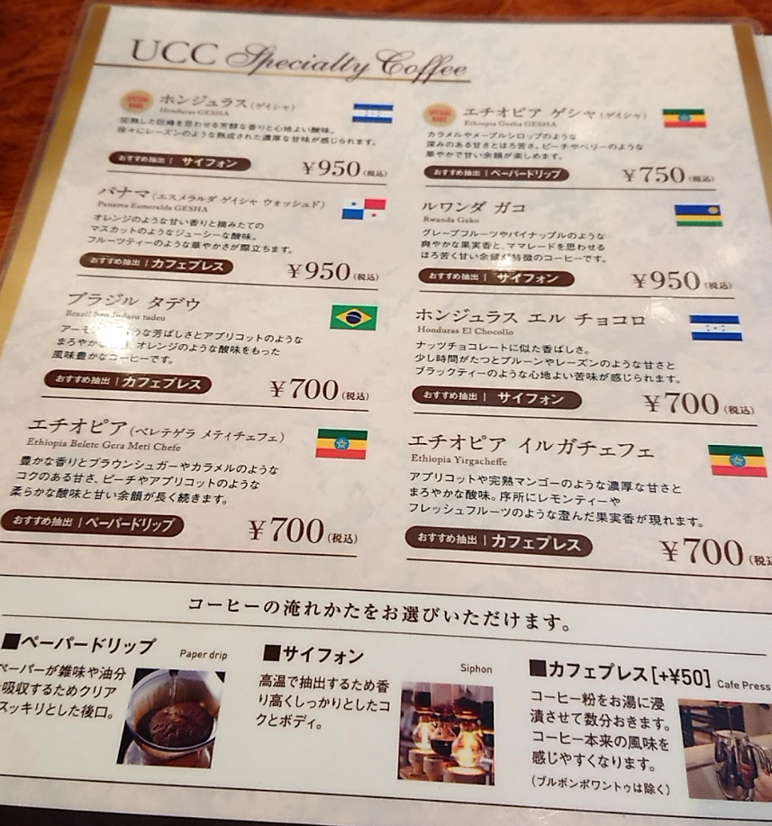 coffee-menu-ucc-restaurant-kobe