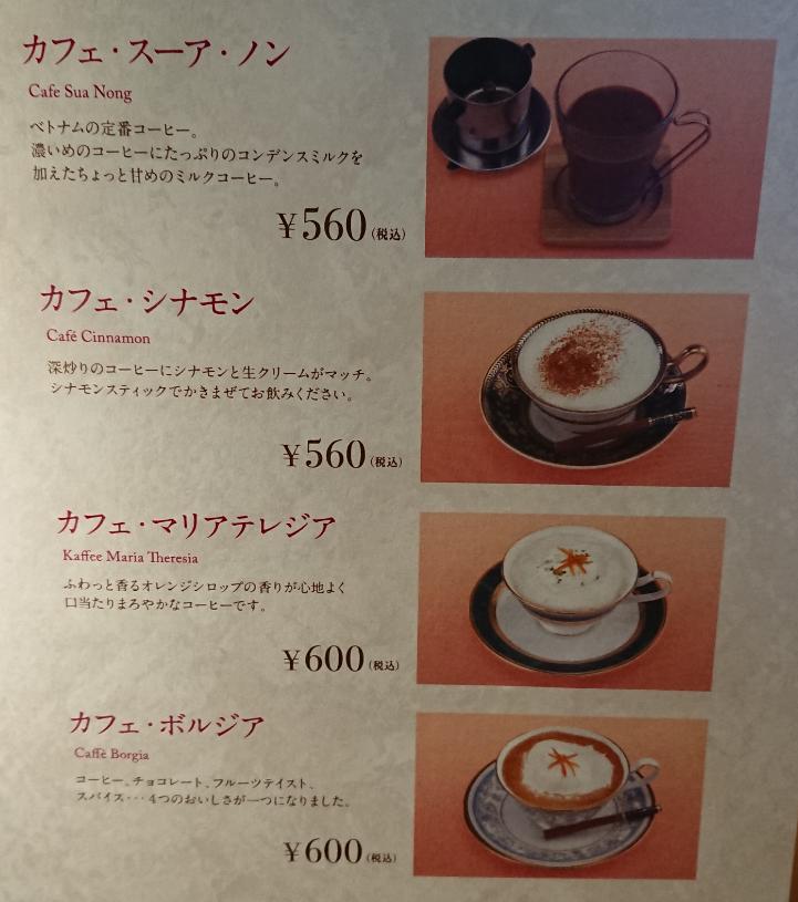 menu-ucc-museum-cafe