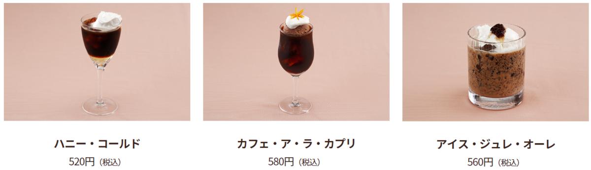 coffee-road-ice-menu