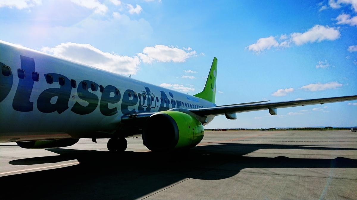 soraseed-naha-airport