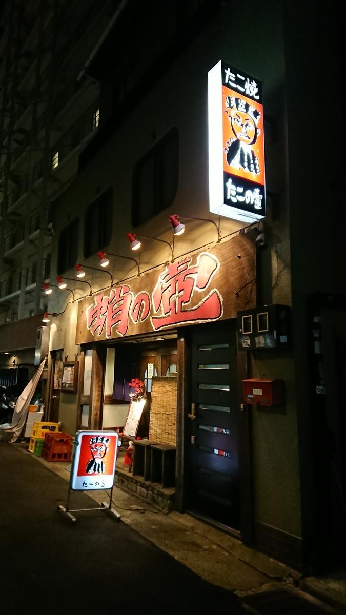 tako-no-tshubo-akashiyaki-restaurant