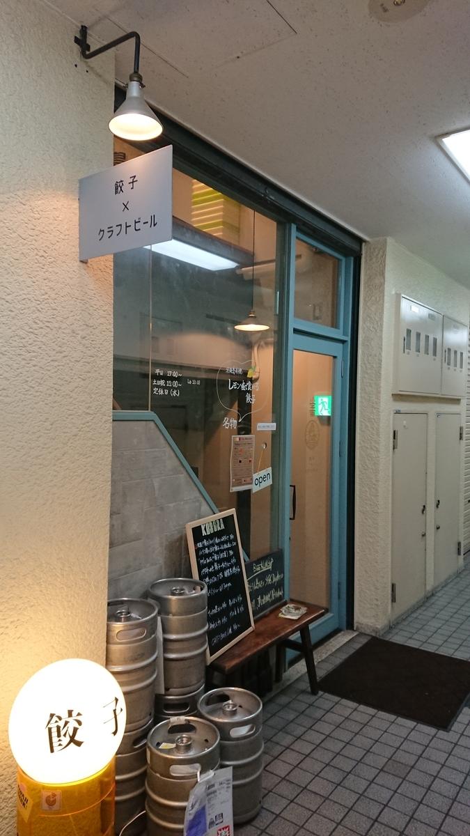 motomachi-gyoza-kobe