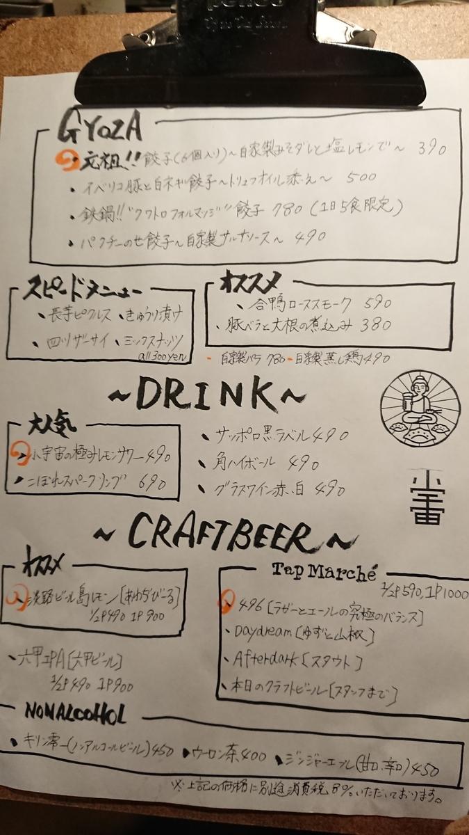 motomachi-gyoza-menu