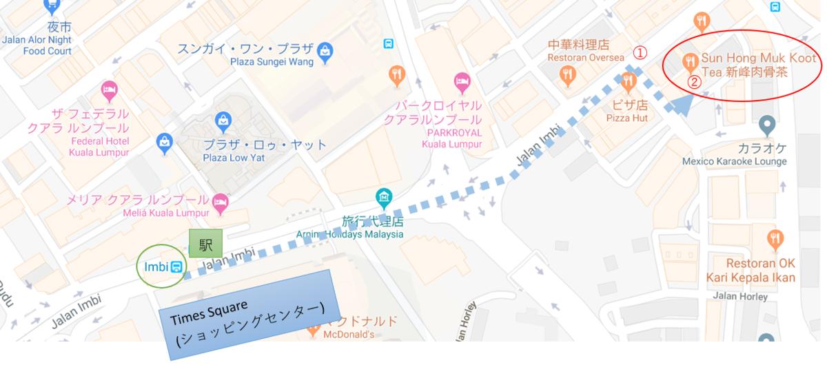 access-to-sun-hong-muk-koot-tea-from-imbi-station