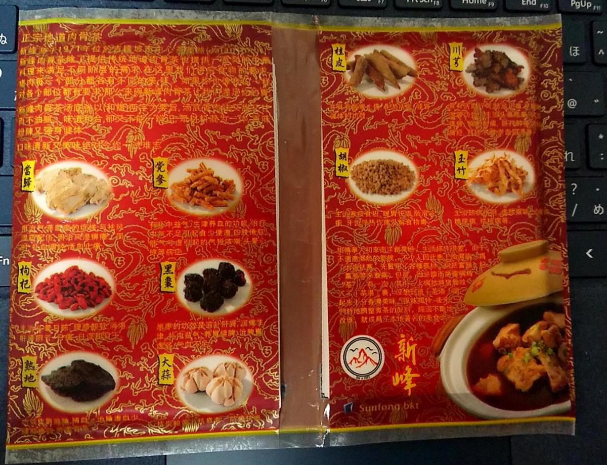 tissue-Sun-Hong-Muk-Koot-Tea