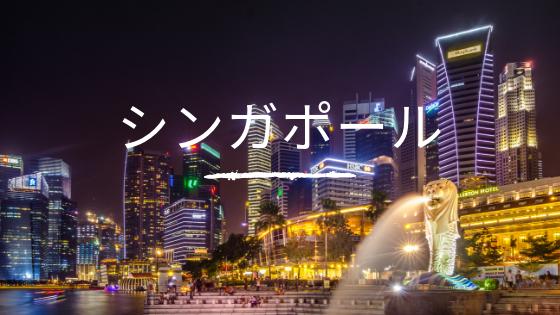 sfc-syugyou-singapore