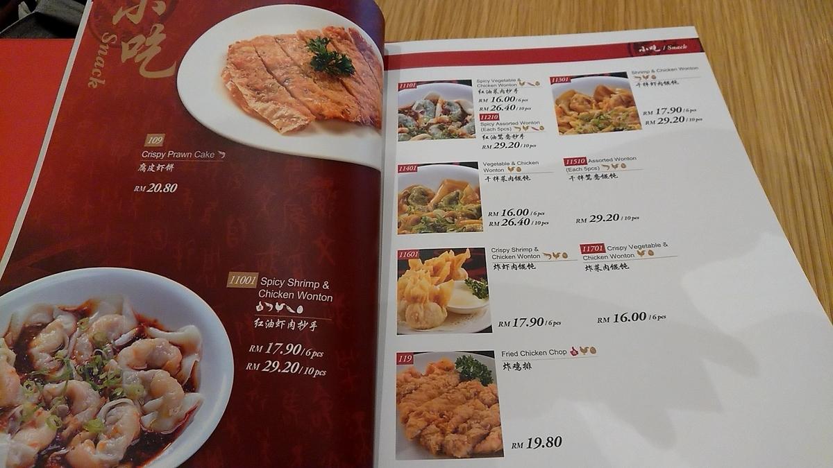 wonton-menu-din-tai-fung-klcc