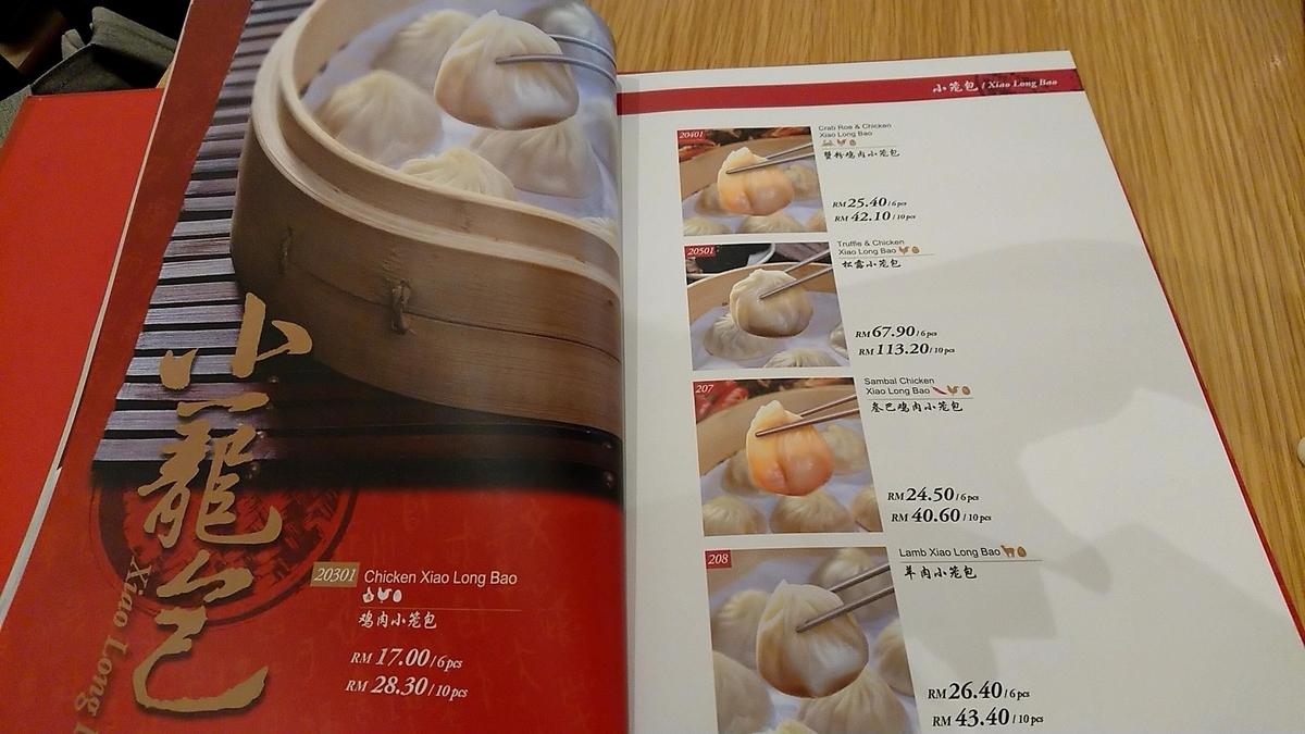 xiao-long-bao-menu-klcc-din-tai-fung