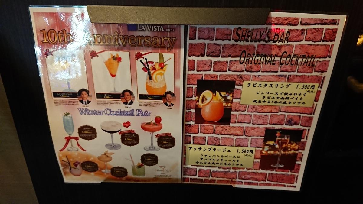 bar-menu-la-vista-hakodate