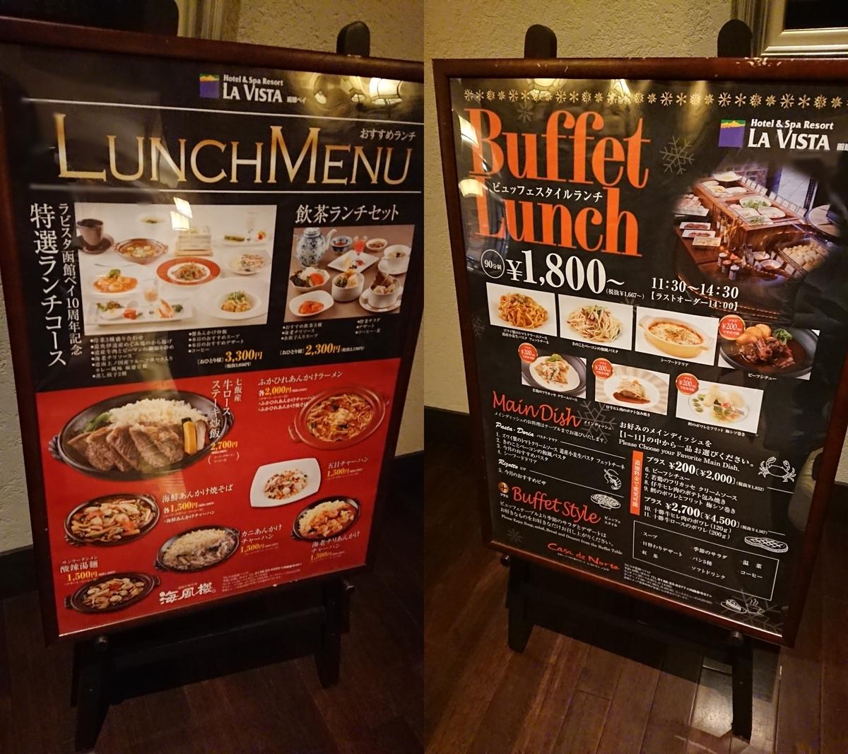 restaurant-menu-la-vista-hakodate-