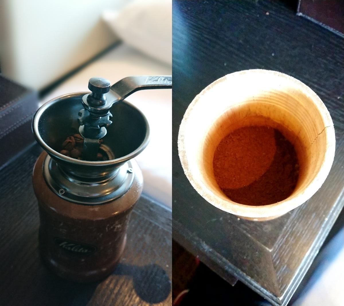 coffee-mill-la-vista-hakodate