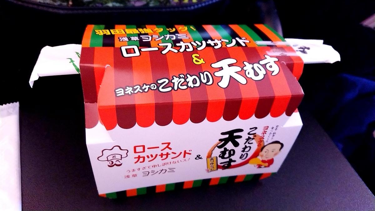 ten-musu-haneda-bento-box
