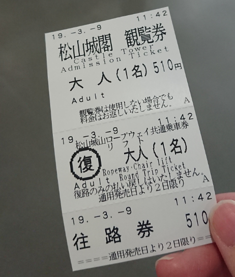 lift-or-ropeway-ticket-for-matsuyama-castle