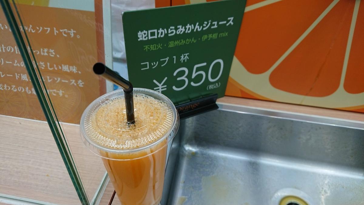 orange-juice-from-tap