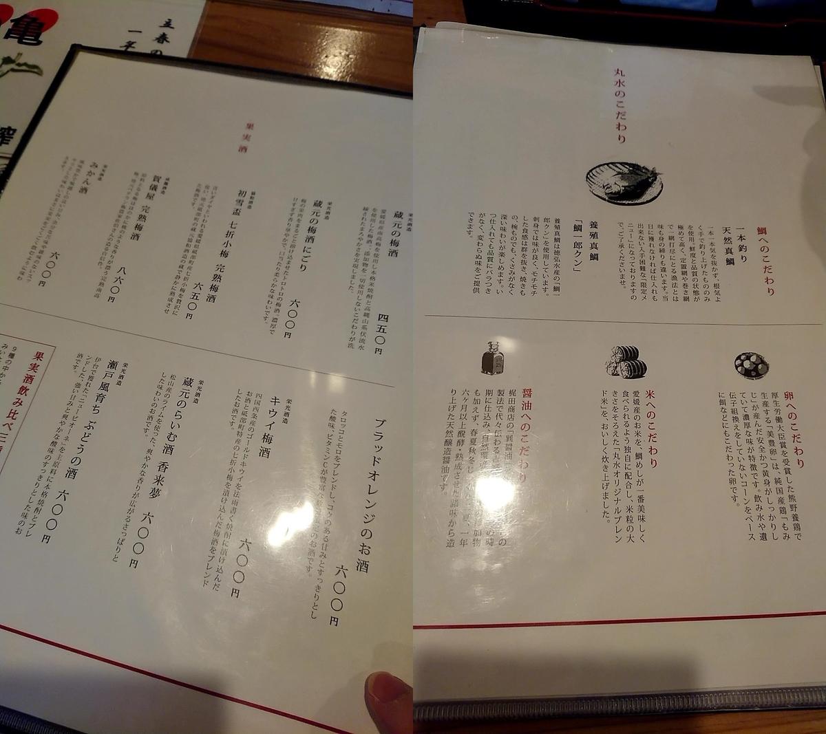 sake-matsuyama-gansui
