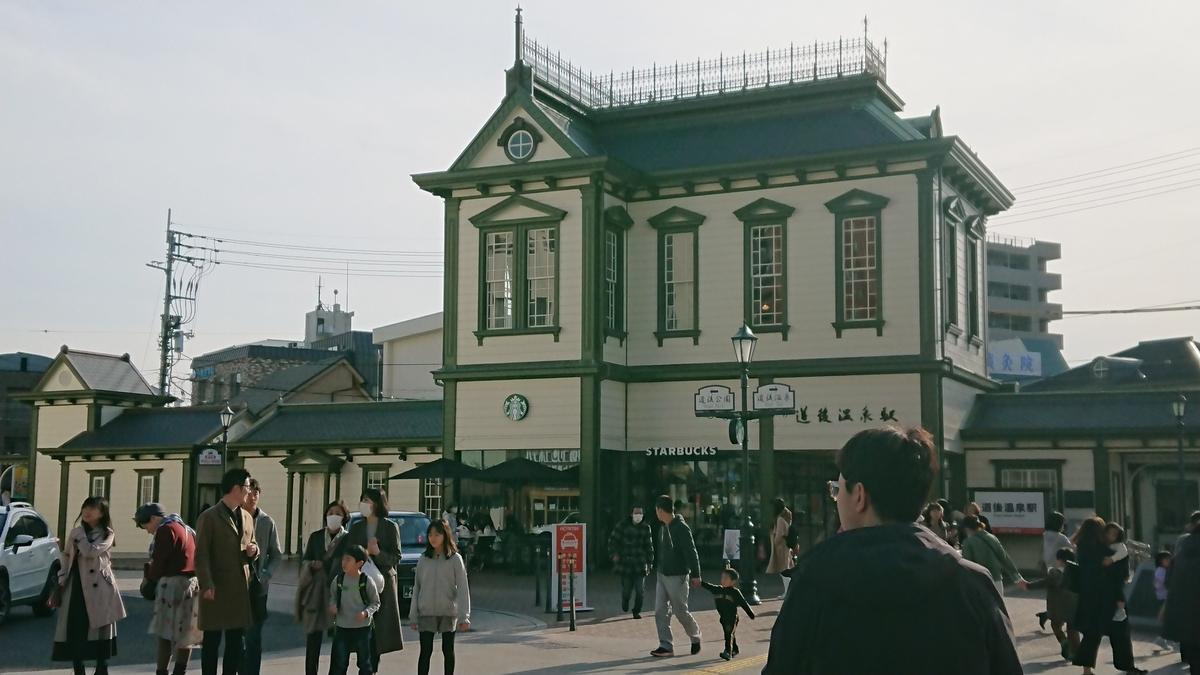dogo-onsen-station
