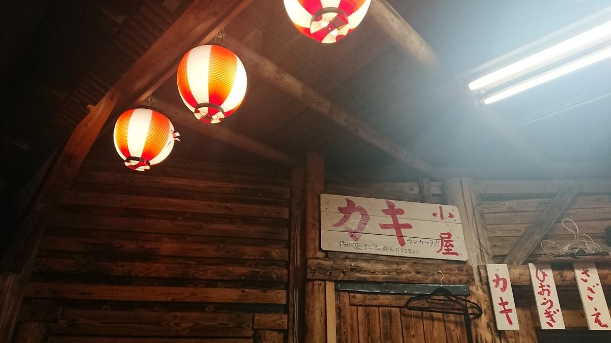網元-松山