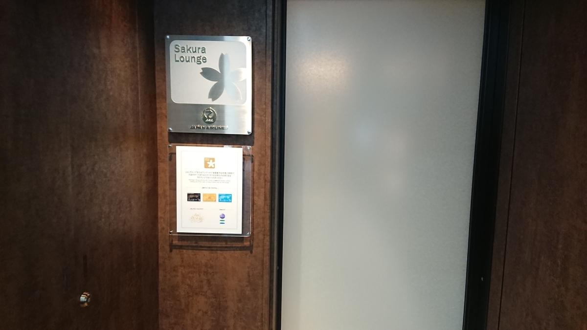sakura-lounge-entrance-松山空港
