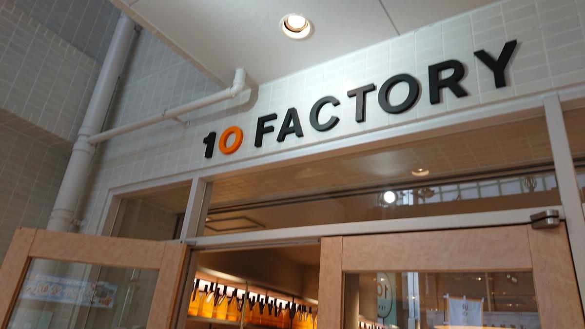 10factory-matsuyama