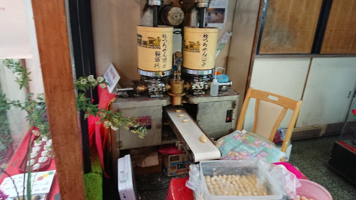 bocchan-dango-machine