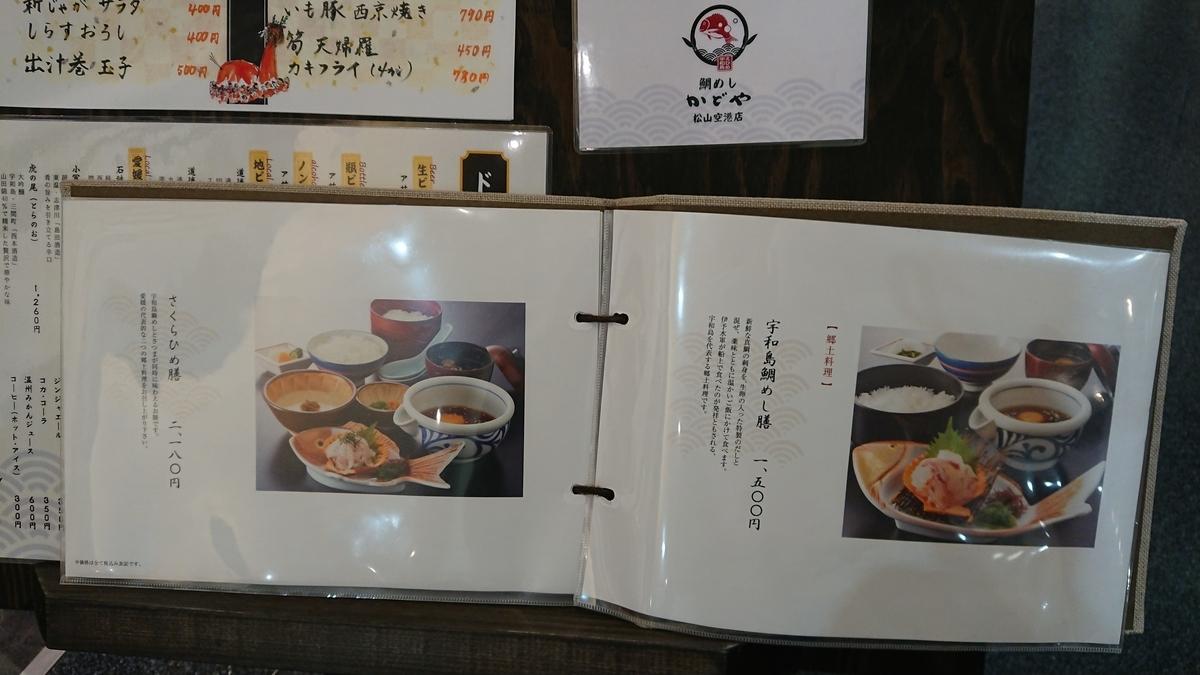 menu-kadoya-matusyama-airport