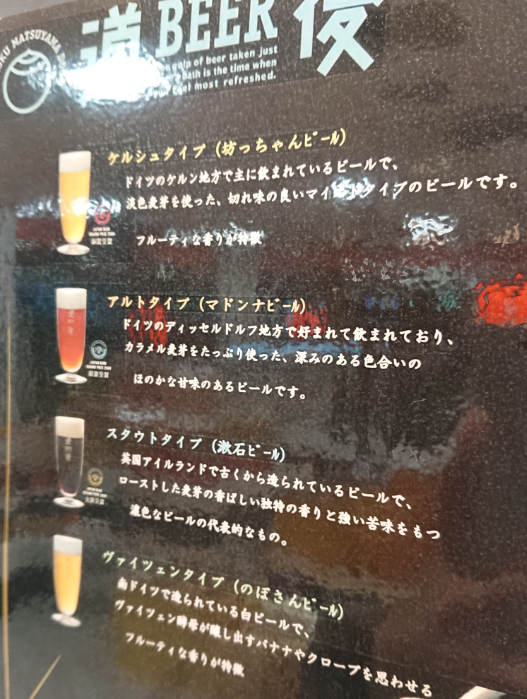 menu-dogo-beer