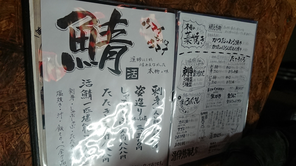 menu-amimoto-sashimi