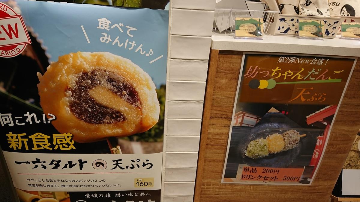 sweet-stempra-matusyama