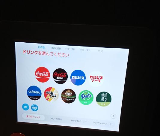 matuyama-drink-machine