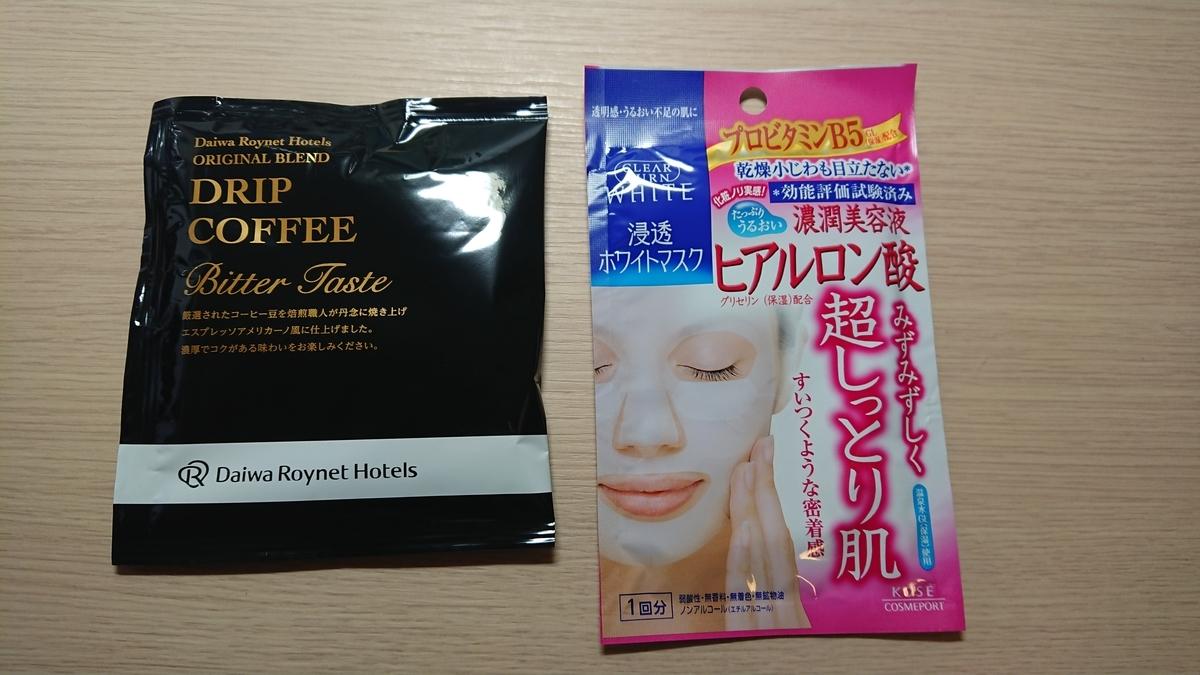 cofee-and-eye-mask