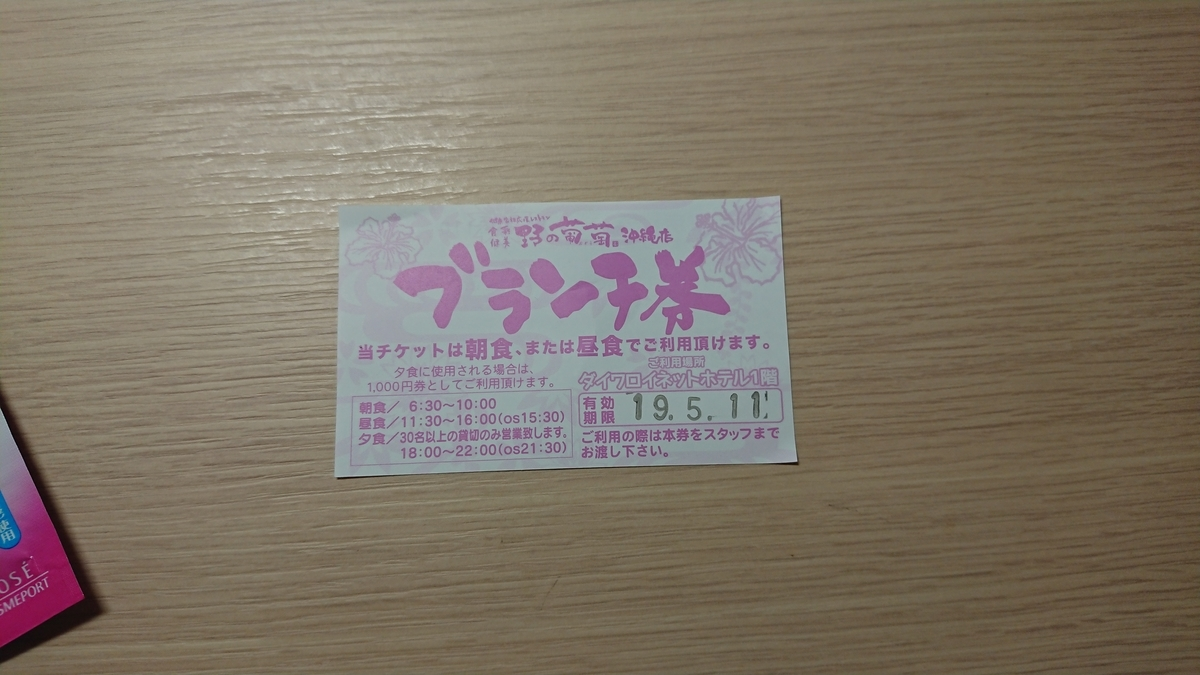breakfast-or-lunch-ticket-taiwaroynet-hotel