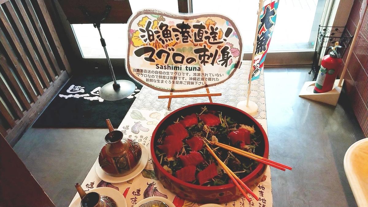 sashimi-tsuna-daiwaroynet-kokusai-dori