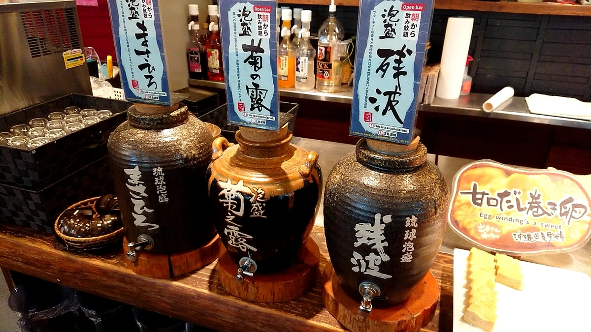 awamori-local-spirits
