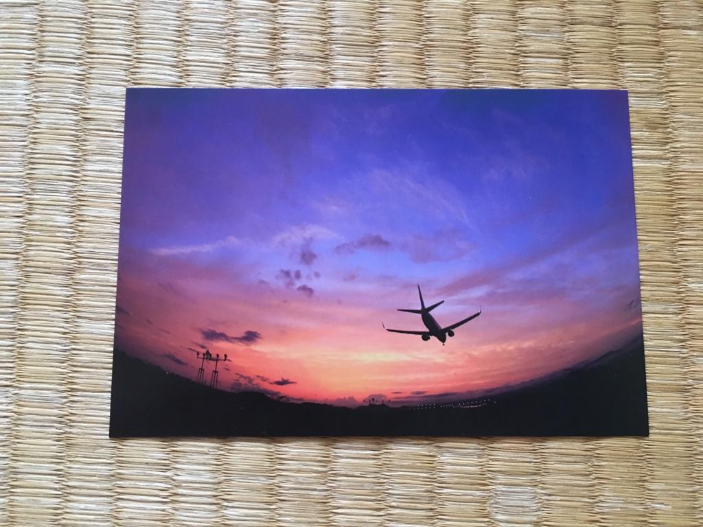 f:id:skywinger:20161014152344j:plain