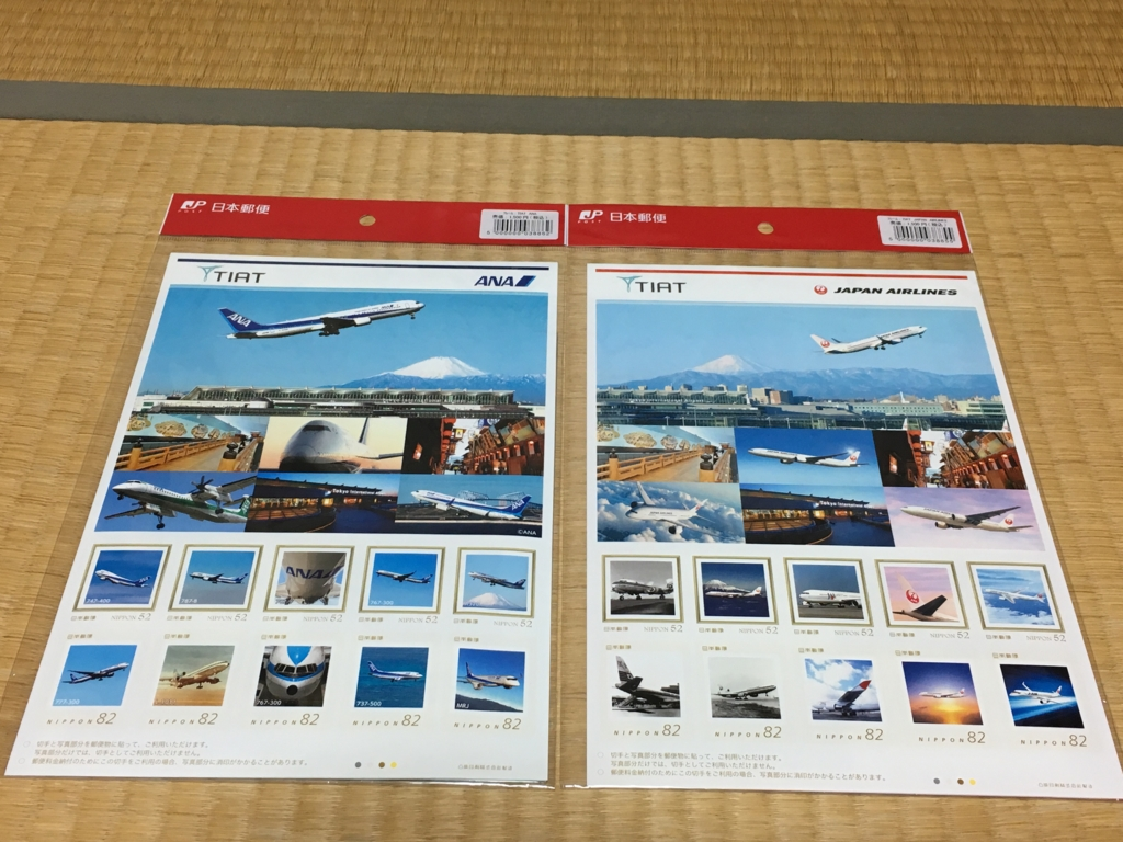 f:id:skywinger:20161220210043j:plain