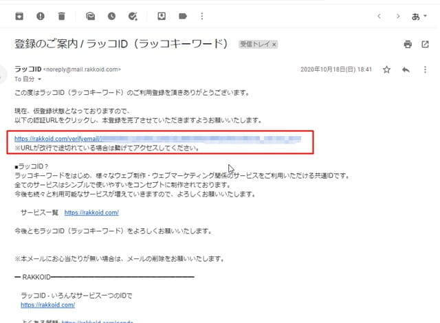 rakko-keyword-comfirm-email