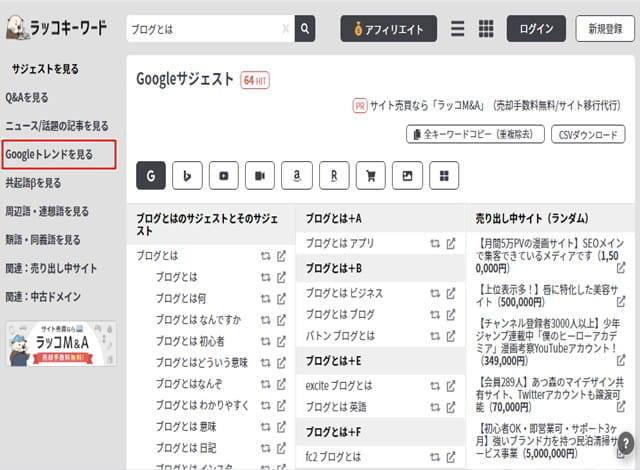 rakko-keyword-how-to-see-google-trend