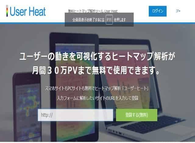 User Heat