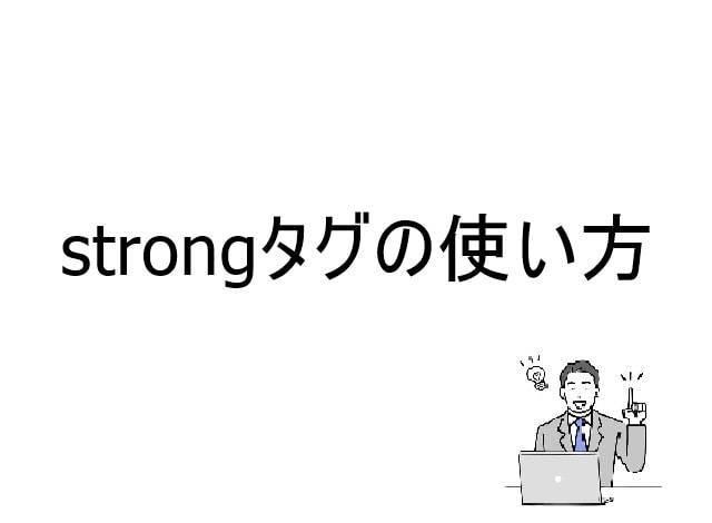 strongタグの使い方