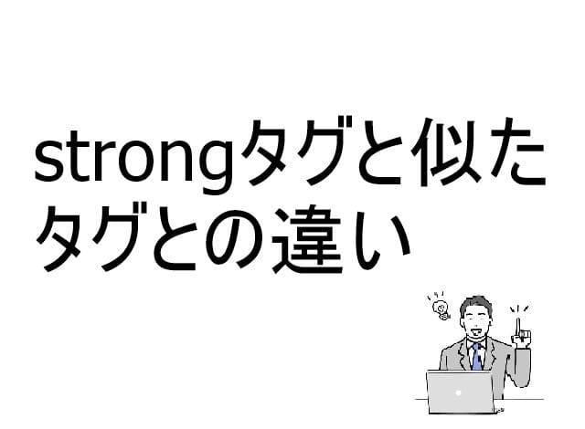 strongタグと似たタグとの違い