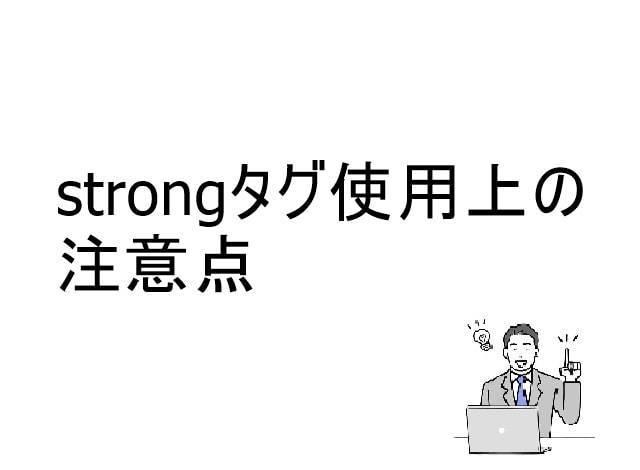 strongタグ使用の注意点