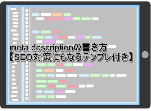 meta descriptionの書き方①